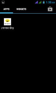 হাসির রাজা গোপাল ভাঁড় - screenshot thumbnail