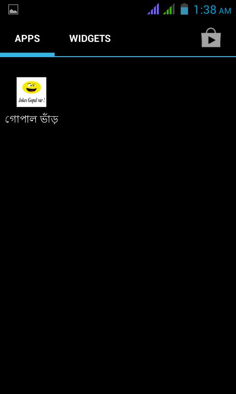 হাসির রাজা গোপাল ভাঁড় - screenshot