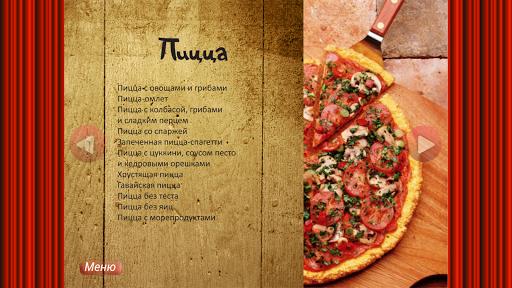 【免費書籍App】Домашняя Пицца - кулинария-APP點子