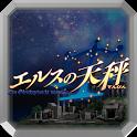 エルスの天秤 icon