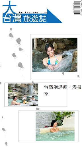 台湾泡汤趣.温泉季