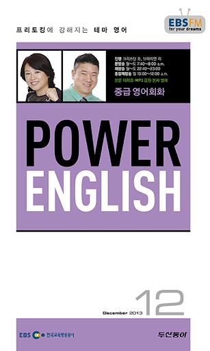 EBS FM Power English 2013.12월호