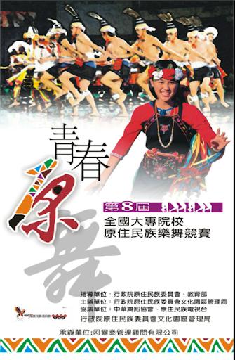 第八屆全國大專院校原住民族樂舞競賽
