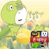 돌콩 봄봄봄! 카카오톡 테마