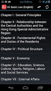 The Hong Kong Basic Law - screenshot thumbnail
