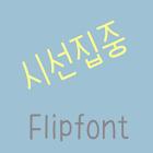365attention Korean Flipfont icon