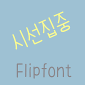 365attention™ Korean Flipfont