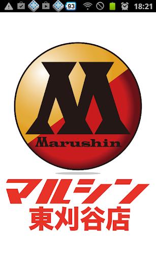 マルシン東刈谷店