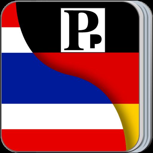 Survival-Thai für Deutsch LOGO-APP點子