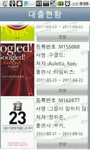 서정대학교 도서관 - screenshot thumbnail