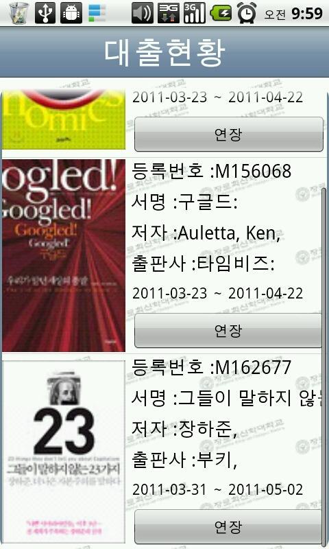 서정대학교 도서관 - screenshot