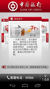 中国银行移动支付
