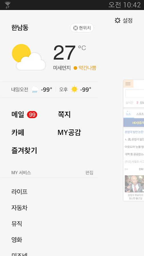 Daum - news, browser- screenshot