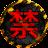 【閲覧注意】激ヤバ地帯!危険度120%!都市伝説あり!! logo