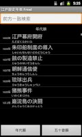 Screenshot of 江戸歴史年表 Free!
