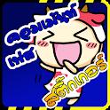 คําคม สติ๊กเกอร์ คอมเม้นเฟส 6 icon