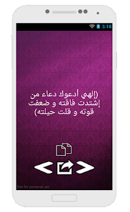 Free Download دعاء لجلب الرزق APK for Android