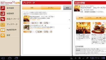 Screenshot of Hot Pepper Gourmet HD