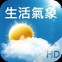 生活氣象HD icon