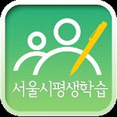 서울시평생학습포털