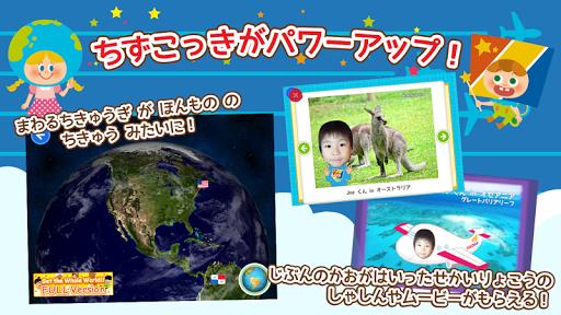 タッチ!うごくちずこっきFREE-子供向け地図・国旗アプリ-