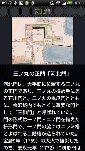 金沢城ARアプリ - 金沢城や兼六園の貴重な絵図が満載