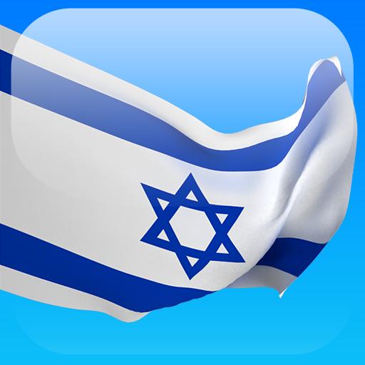 一月学会希伯来语 教育 App LOGO-硬是要APP