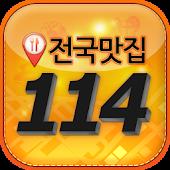 114전국추맛집[필수어플]