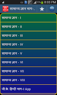 Download GK hindi general knowledge III APK for Android