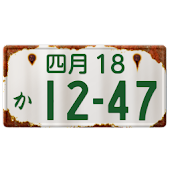 Japan car license plate clockR