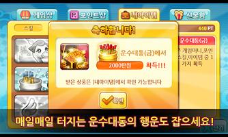 Screenshot of 신봉선맞고3