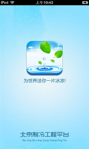 北京制冷工程平台
