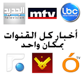 اخبار لبنان lebanon tv news