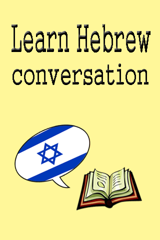 Learn Hebrew conversation