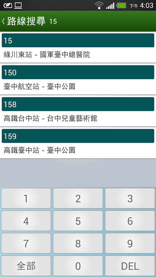 BusTracker Taichung - screenshot