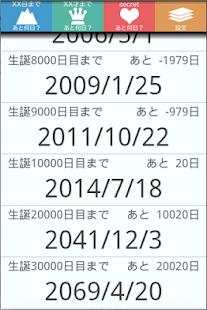 無料工具Appの10000days 通算誕生日の計算とか|記事Game