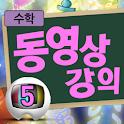 마법천자문 수학원정대 동영상강의 5권 icon