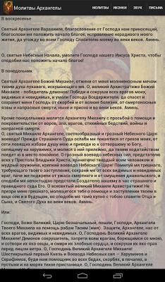 Молитвы Архангелы - screenshot