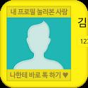 카톡프사 비밀메시지 icon