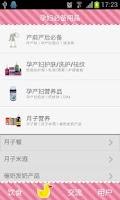 Screenshot of 孕妇饮食禁忌