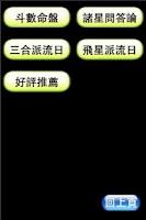 Screenshot of 紫微占卜 - 龍運發財鐘