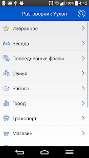 Үүлэн- screenshot thumbnail