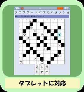 【全70問無料】クロスワードパズル