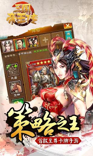 玩角色扮演App|三国帝王传免費|APP試玩