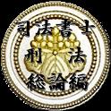 スキマ時間で合格!司法書士「刑法総論編」 icon