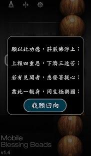 玩免費工具APP 下載佛珠 (免費版) app不用錢 硬是要APP