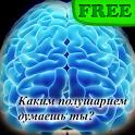 Мозговой тест icon