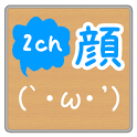 2ch顔文字AA辞典 icon