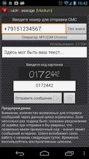 Quick Message [Medium]