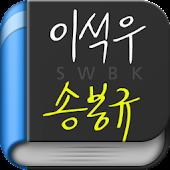 이석우 송봉규 대표 - 리더를 읽다 시리즈 (무료)